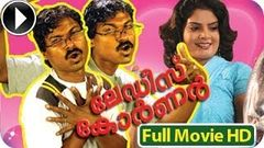 Ladies Corner Malayalam Full Comedy Movie 2013 Official [HD]