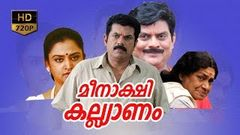 Vasanthamalika Malayalam Full Movie | Mukesh Jagathy Sreekumar