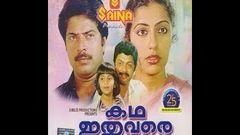Katha Ithuvare | Mammootty Shalini Suhasini | Malayalam Full Movie