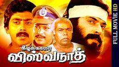 Tamil Action Movie | Keezhekkarai Viswanath | Ft : Mammootty Thilakan Neenapuri