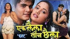 HD एक लैला तीन छैला - Bhojpuri Full Movie | Ek Laila Teen Chhaila - Bhojpuri Film