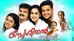 Latest Kunchacko Boban Full Movie | New Malayalam Film Full HD | Kunjako Boban Malayalam Full Movie