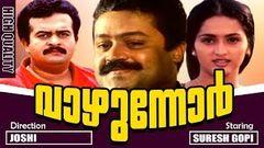 Malayalam Super Hit Full Movie   Vazhunnor   Suresh Gopi malayalam full movie