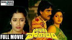 Aakhari Poratam Telugu Full Length Movie Akkineni Nagarjuna Sridevi Suhasini