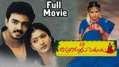 Maa Baapu Bommaku Pellanta Telugu Full Length Movie Ajay Raghavendra Gayatri