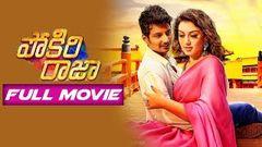 Vishal Super Hit Telugu HD Movie | Telugu Action Entertainer Film | Hansika Motwani | Telugu Cinemas