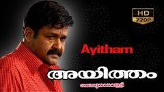 Ayitham Malayalam Full Movie HD