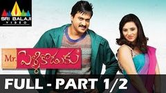 Mr PelliKoduku Telugu Full Movie Part 1 2 Sunil Isha Chawla 1080p With English Subtitles