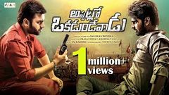 Appatlo Okadundevadu Full Movie - Latest Telugu Movies - Nara Rohith, Sree Vishnu, Tanya Hope, Sasha