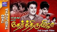 Ther Thiruvizha | தேர் திருவிழா | Old Tamil Full Movie | Top Tamil Old Movies |
