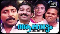 Comedy N Classic Malayalam Full Movie Aalavattom