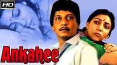Ankahee - Amol Palekar - Deepti Naval - Hindi Full Movie