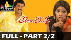 Andala Ramudu Telugu Full Movie | Part 2 2 | Sunil Aarti Agarwal | With English Subtitles