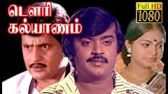 Gowri Kalyanam :Full Tamil Movie