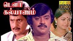 Gowri Kalyanam :Full Tamil Movie