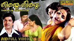 Thirayum Theeravum (1980) Malayalam Full Movie