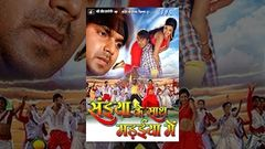 प्यार होके रही I Full Bhojpuri Movie I Pyar Hoke Rahi I Manoj Pandey I Hot Monalis I
