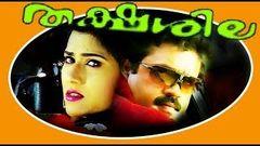 Thakshashila - Malayalam Full Movies - Suresh Gopi