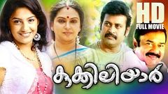 Kukkiliyar Full Length Malayalam Movie Full HD