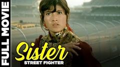 Sister Street Fighter 1974: Full Length English Movie
