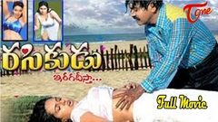 Rasikudu (2014) రసికుడు Full Length Telugu Movie