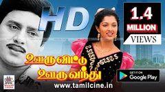 Uravettu Oru Vanthu | Ramarajan Gouthami | Full Tamil Movie