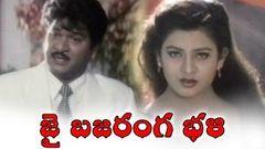 Jai Bhajarangabali Jai Bajarangabali Full Length Telugu Movie Rajendra Prasad Indraja