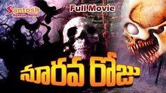 Nooravathu Naal | Tamil Full Movie | Mohan Vijayakanth Nalini