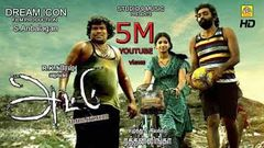 ATTU (2019) Tamil Full Movie HD New Released | Rishi, Archana, Yogi Babu | Dream Icon | Studio 9