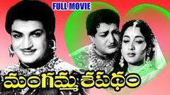 Gulebakavali Katha (1962) - HD Full Length Telugu Film - NTR - Jamuna
