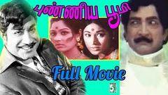 """Punniya Boomi"" | Sivaji Ganesan Vanisri M N Nambiar | Full Tamil Movie"