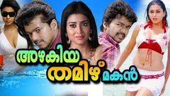 Malayalam Full Movie Online - AZHAKIA THAMIL MAKAN