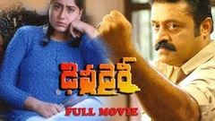 Delhi Diary Telugu Full Length Movie Suresh Gopi & Vijayashanthi
