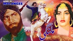 MALANGI - AKMAL YOUSAF FIRDOUS & SHEEREN - OFFICIAL PAKISTANI MOVIE