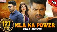 MLA Ka Power (MLA) 2018 New Released Full Hindi Dubbed Movie | Nandamuri Kalyanram Kajal Aggarwal