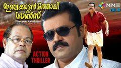 Commissioner | Full Malayalam Movie | Suresh Gopi Ratheesh Shobana