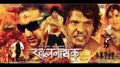 खलनायक - Bhojpuri Action Movie | Khalnayak - Bhojpuri Full Film | Viraj Bhatt Action Dhamaka