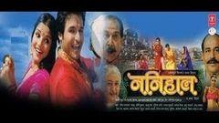Laxman Rekha | Bhojpuri Hot Movie