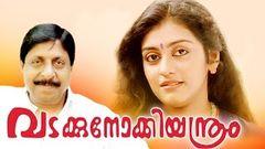 Malayalam Full Movie - Angane Oru Avadhikkalathu - Sreenivasan Samyuktha Varma Mukesh