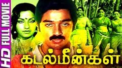 Tamil Full Movies | Kadal Meengal | Tamil Movies Full Movie New Releases | Kamal Haasan Sujatha