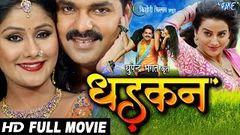 DHADKAN - Superhit Full Bhojpuri Movie - Pawan Singh Akshara | Bhojpuri Full Film 2017