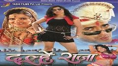 Dulhe Raja | Full Movie 2014 |Nirhua Madhu Sharma | Angle Music