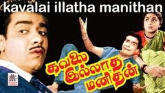 Kavalai Illatha Manithan Full Movie | Rare Tamil Movie | J. P. Chandrababu | கவலை இல்லாத மனிதன்
