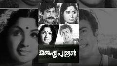 Bharya 1994 Full Malayalam Movie