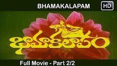 Bhama Kalapam Telugu Full Movie Rajendra prasad Rajini Ramya krishna Part 2 2