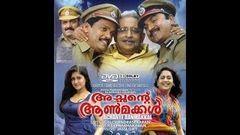 Achante Aanmakkal 2012: Full Malayalam Movie