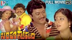 Simha Swapnam Telugu Full Movie | Krishnam Raju | Jagapathi Babu | Jayasudha | Mango Videos