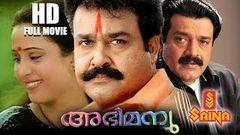 Abhimanyu 1991 Full Malayalam Movie I Mohanlal
