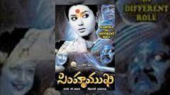 Simhamukhi Telugu Full Movie Namitha R Parthiepan Pachchak Kuthira