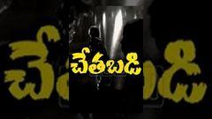 Chetabadi Telugu Full Movie